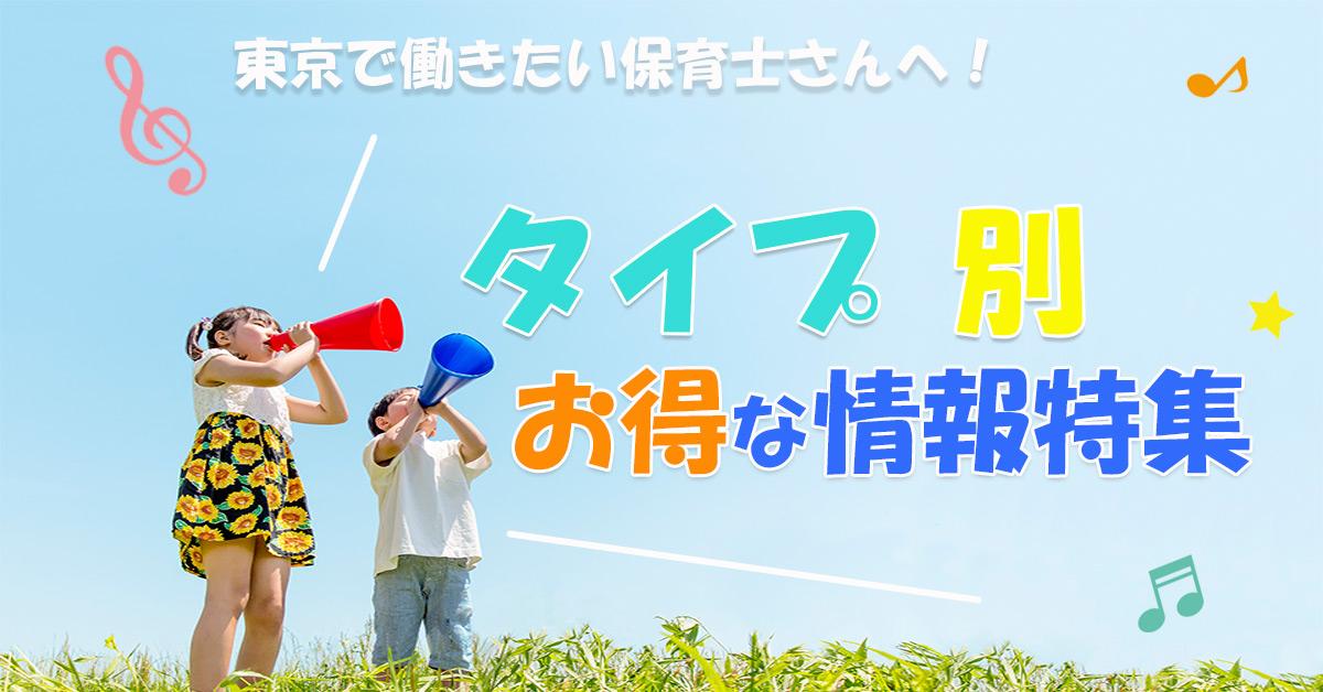tokyohoikutop.jpg
