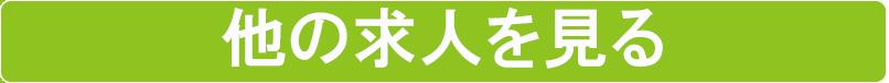 Osaka-hoiku-opning_29.png