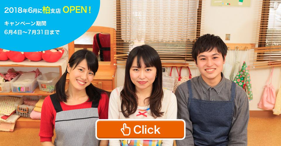 kashiwa-kaisetsu-topimg-hoiku.jpg