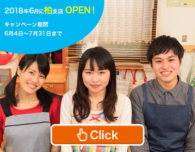 kashiwa-kaisetsu-topimg-hoikusp.jpg