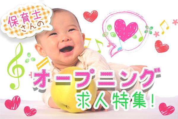 大阪保育OPバナー(エリア)