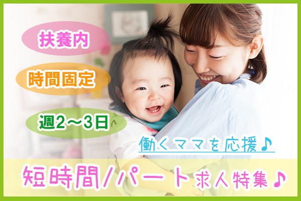 【福岡】保育短時間・パート求人特集(エリア)