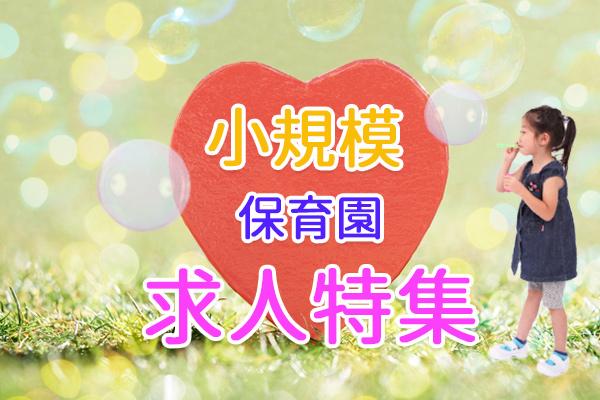 【東京】小規模園求人特集(東京トップ)