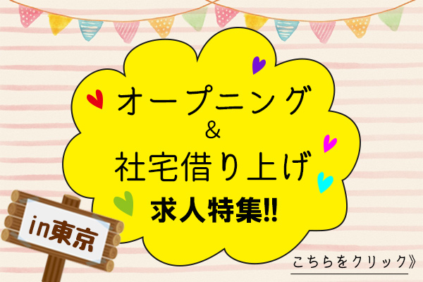 【東京】OP&借り上げ求人特集(東京トップ)