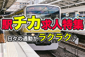 【千葉保育】駅チカ特集(エリア)