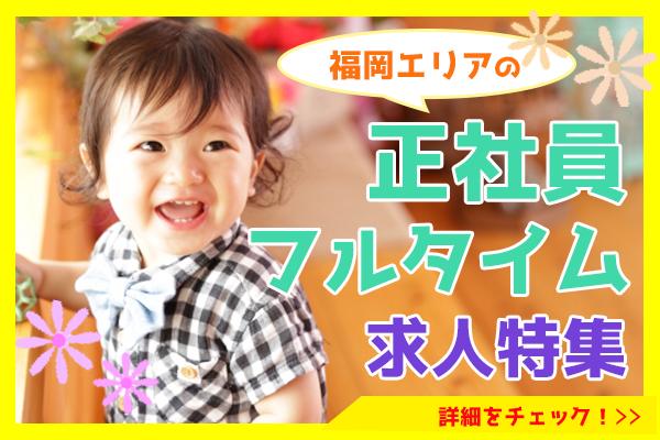 【福岡保育】正社員フルタイム特集(エリア)
