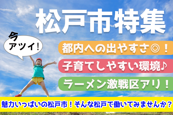 【東京介護】松戸特集(エリア)