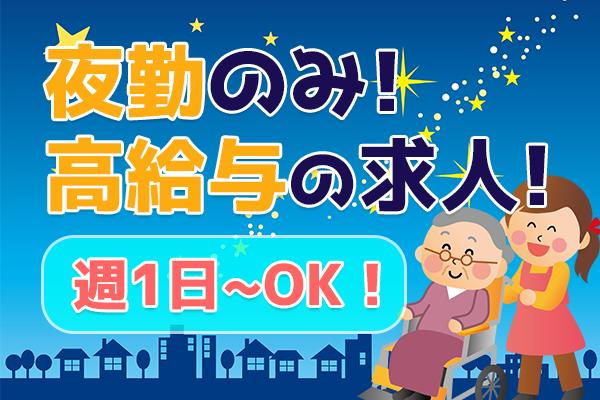 【横浜介護】夜勤専従特集(エリア)