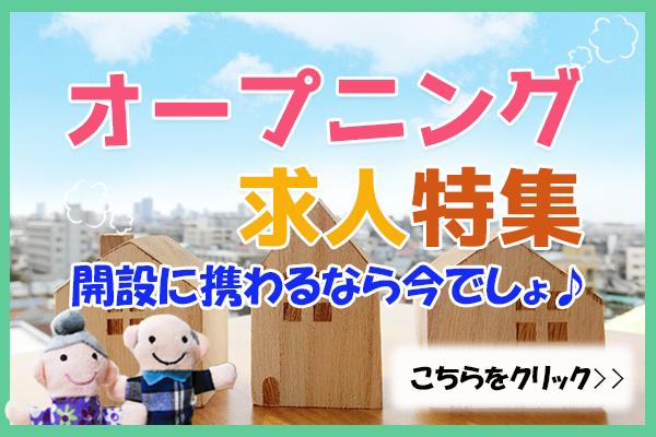 【横浜】介護ほやほや特集(エリア)