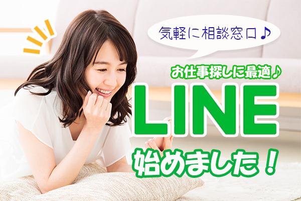 【東京保育】LINE始めました(エリア)