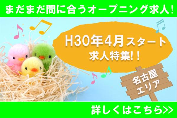 【名古屋保育】4月スタート特集(エリア)