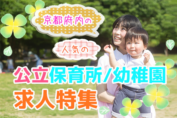 【京都保育】公立保育園求人特集
