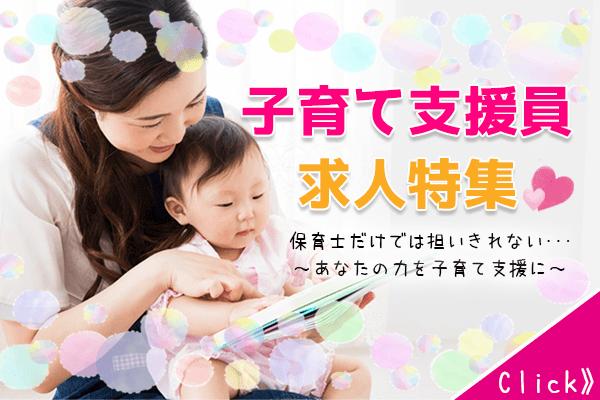 【神戸保育】子育て支援員特集