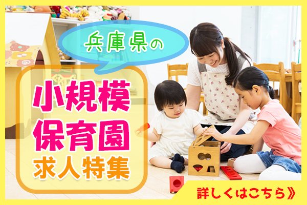 【神戸保育】小規模保育園