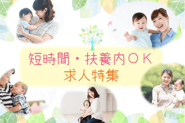 【京都保育】短時間・扶養内OK求人特集(エリア)