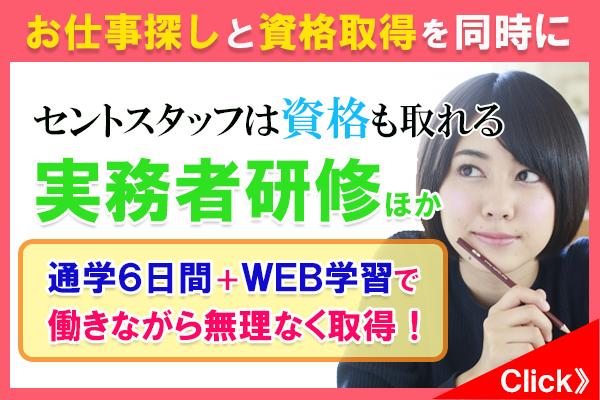 【セントカレッジ 大阪】特集ページ 広告テキストあり