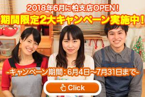 【柏支店】オープニングキャンペーン(保育)エリアトップ用