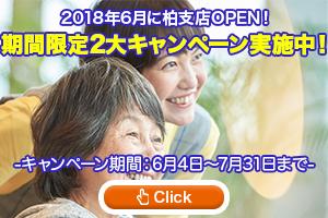 【柏支店】オープニングキャンペーン(介護)エリアトップ用