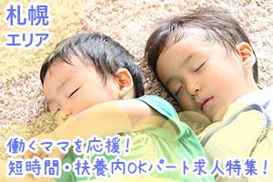 【札幌支店】働くママを応援!! 短時間・扶養内OK パート求人特集