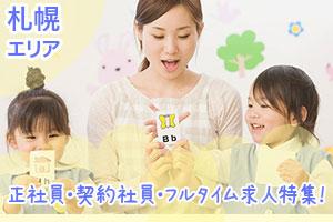 【札幌支店】正社員・契約社員のフルタイムの特集ページ