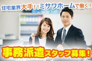 【東京】事務派遣特集(介護)
