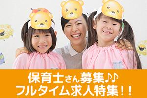 【名古屋支店】ガッツリ稼げる!!高時給・フルタイム求人特集♪♪