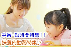 【名古屋支店】働くママ応援企画!!中番・短時間≪扶養内≫勤務特集♪♪