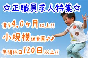 【名古屋支店】☆正職員求人特集☆即日入職可能な認可保育園♪♪