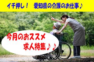 【名古屋支店】おススメ求人特集♪♪
