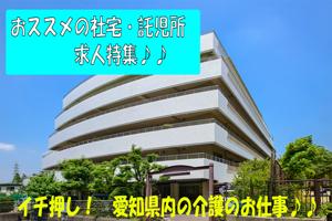 【名古屋支店】社宅・託児所求人特集!!