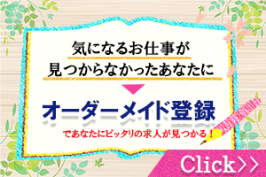 【大阪介護】オーダーメイド