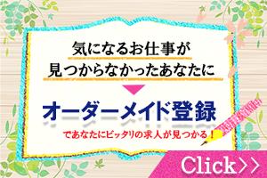 【札幌保育】オーダーメイド
