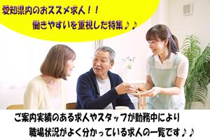 【名古屋支店】『働きやすいを重視』求人