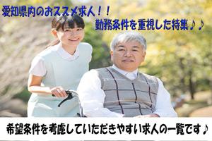 【名古屋支店】『勤務条件を重視』求人