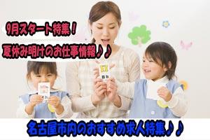 【名古屋支店】9月スタートOK!!名古屋市内のおすすめ求人特集♪♪