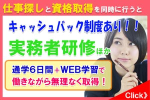【セントカレッジ 大阪】特集ページ 広告テキストあり 大阪