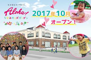 【札幌保育】社会福祉法人 愛全会 Aloha!もなみキッズガーデン