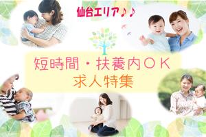 【仙台保育】短時間・扶養内特集