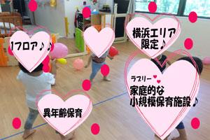 【横浜保育】家庭的な小規模保育施設