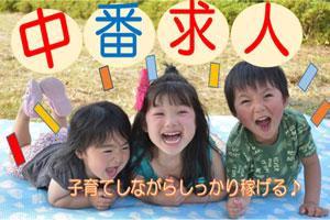 【横浜保育】子育てしながらしっかり稼ぐ♪ 中番固定のお仕事♪