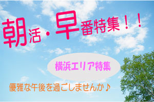 【横浜保育】【朝活・早番特集】優雅な午後を過ごしませんか♪