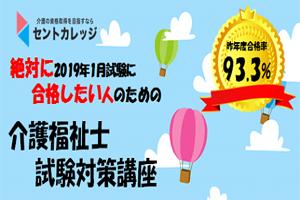 【東京校】絶対合格!介護福祉士直前対策講座(横浜)
