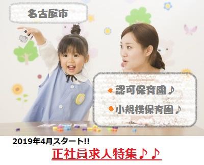 【名古屋保育】次年度入職OK!!正職員おすすめ求人特集♪♪