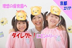 【京都支店】保育ダイレクトエントリー(バナー)