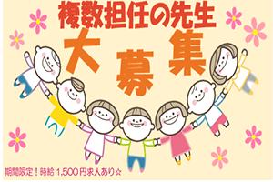 【横浜保育】複数担任特集♪♪