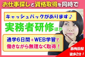 【セントカレッジ 大阪】特集ページ 広告テキストあり 神戸