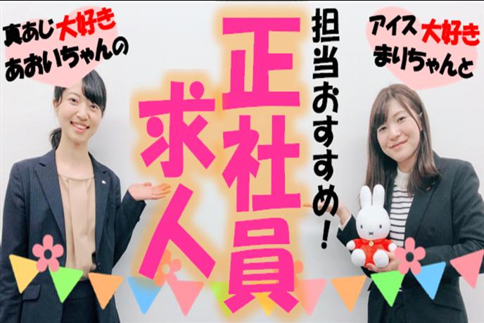 【横浜保育】保育コーディネーターが選んだ!おすすめ求人