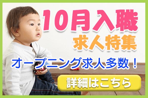 【東京保育】10月入職
