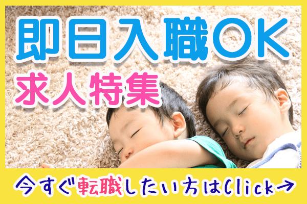 【東京保育】即日入職