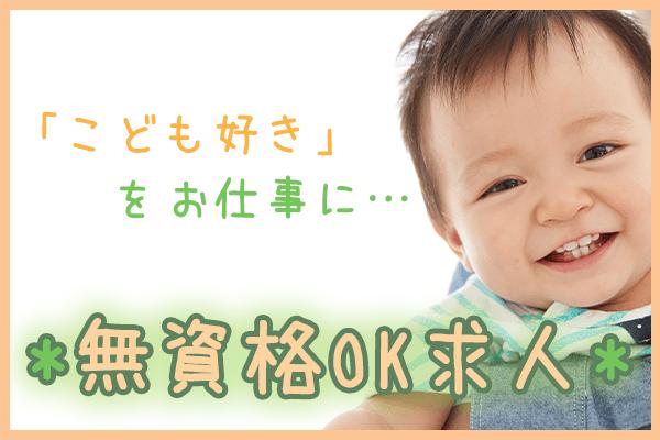 【東京保育】無資格OK求人一覧